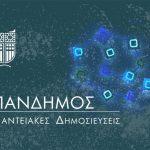 Πάνδημος – Αναβάθμιση Πλατφόρμας