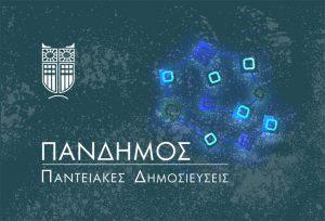 PANDEMOS logo