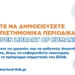 Εργασίες σε καθεστώς ανοικτής πρόσβασης στα επιστημονικά περιοδικά της Open Library of Humanities